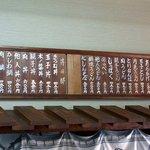 鳥喜多支店 - 店内にあったメニューボードです。色々とありますよ。