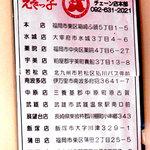 えぞっ子 - 『札幌ラーメンえぞっ子』はチェーン店です。
