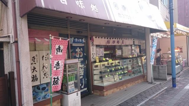 伊勢屋餅菓子店