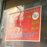 野毛ホルモンセンター - うおっ !!ヽ(゚д゚ヽ)(ノ゚д゚)ノ!! なんとっ!