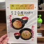 MADE IN JAPAN かにチャーハンの店 - モーニングメニュー 2015年1月ver。