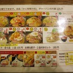 MADE IN JAPAN かにチャーハンの店 - 卓上のメニュー 2015年1月ver。