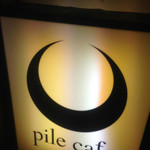 パイル カフェ エビス -