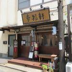 40709296 - 2015/08/03撮影