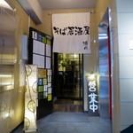 Sobaizakayamangetsu - 女子大小路の丸正ビル1Fです