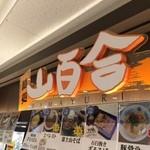 麺処 山百合 - 石川PA上りのフードコートの一店