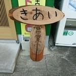 きあい - その他写真:【2015.8.8(土)】店舗の看板