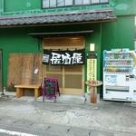 きあい - 【2015.8.8(土)】店舗の外観