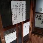 信濃屋 - 2015.8