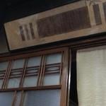 信濃屋 - 田舎の実家に帰ってきたようだ 2015.8