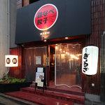 博多金蛸 - 賑やかな明るい店内は、会社帰りの飲み会や女性同士の飲み会等にお勧め、楽しい時間を過ごせます。