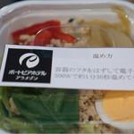 神戸ポートピアホテル アラメゾン - 温め方も記載されてるので分かり易い