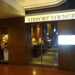 エアポートラウンジ北 - 羽田空港第2ターミナル3階、北の突き当り