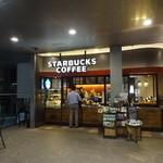 スターバックス・コーヒー - 新橋駅方面から地下道を通ってエスカレーターを上がったところ
