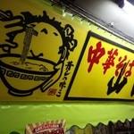 山田商店 - 市場の売り場に並ぶ看板 ねぷた絵師の八嶋さん作!無償で提供とのこと。