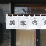弁天山美家古寿司 - 暖簾