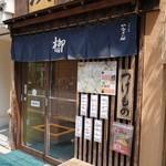 やなぎに桜 - 千駄木駅近く