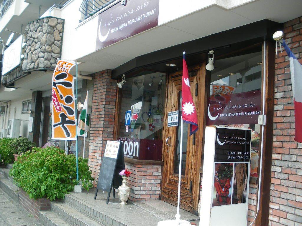 ムーン インド ネパール レストラン