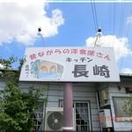 40729683 - 長崎だぞぉー洋食屋さんだよーと誇らしげな外看板