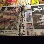 40729759 - 新聞がメニューになっている。