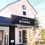 星乃珈琲店 - 蔵造りの外観