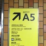 40731563 - 東京メトロ、都営線の神保町駅A5出口。