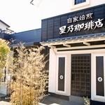星乃珈琲店 - 店舗入口