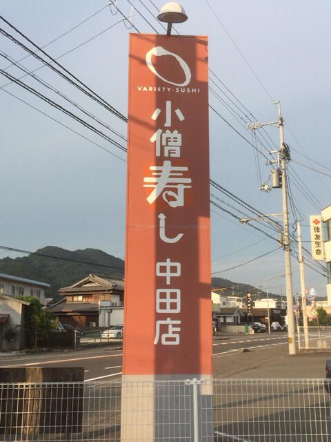 小僧寿し 小松島中田店
