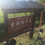 乗瀬高原荘 - 入口付近