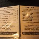 とんかつ マンジェ - チョイス定食がお得。ご飯お代わり無料なのでガッツリイケマス。