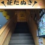 花たぬき - 2階の店舗へ続く階段。