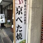 花たぬき - 『京べた焼』推し!