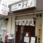 40736888 - JR五反田駅からすぐ