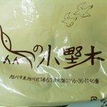 小野木 - '10・04・23 小分けの袋