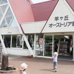 さっぽろ羊ヶ丘展望台 オーストリア館  - 『羊ヶ丘オーストリア館』という飲食店&土産施設。