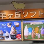さっぽろ羊ヶ丘展望台 オーストリア館  - 羊ヶ丘ソフトコーナー。       白い恋人ソフトクリームの他に、夕張メロンやハスカップのフレーバーもあります。