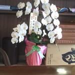 麺処いぐさ - 本田店主からの花