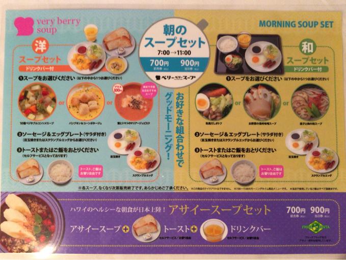 ベリー ベリー スープ アパホテル浅草橋店