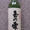 Shimazakishuzou - ドリンク写真:玉の雫(たまのしずく)純米吟醸720ml ¥1540