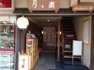 月ヶ瀬 祇園店