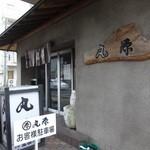 丸源食堂 - お店です