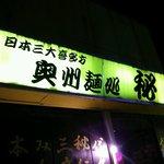 奥州麺処 秘伝 - 看板のアップ