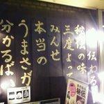 奥州麺処 秘伝 - 店のラーメンの宣伝。