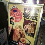 奥州麺処 秘伝 - この看板は後で見ました。