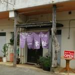 Sobadokoroippommatsu - 入口です。