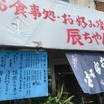 辰ちゃん - 入口