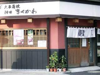 神田きくかわ 神田店