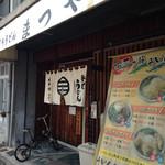まつや - お店の入口です。(2015.7 byジプシーくん)
