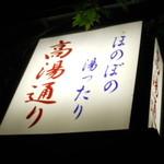 貴和 - 高湯通り
