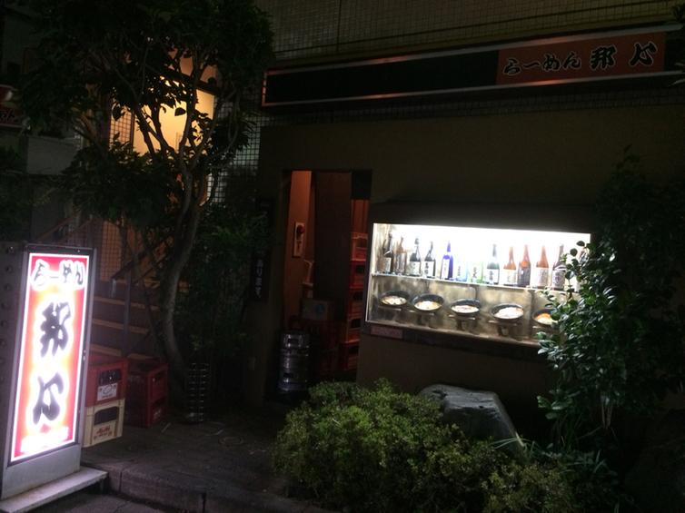 邦心らーめん 松本駅前店 name=